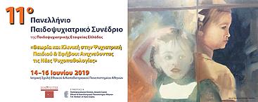 11ο Πανελλήνιο Παιδοψυχιατρικό Συνέδριο της Παιδοψυχιατρικής Εταιρείας Ελλάδος