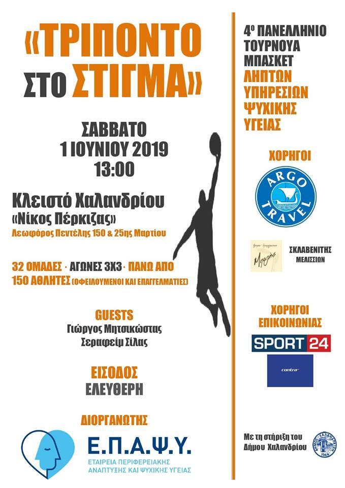 Αθλητική Εκδήλωση «Τρίποντο στο Στίγμα», του Κέντρου Ημέρας «Franco Basaglia» της ΕΠΑΨΥ (01/06/2019)