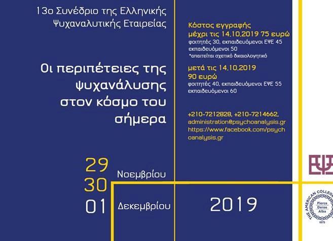 13ο Συνέδριο της Ελληνικής Ψυχαναλυτικής Εταιρείας (29/11/2019-01/12/2019)