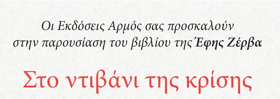 """Παρουσίαση του βιβλίου """"Στο ντιβάνι της Κρίσης"""" της Έφης Ζέρβα"""