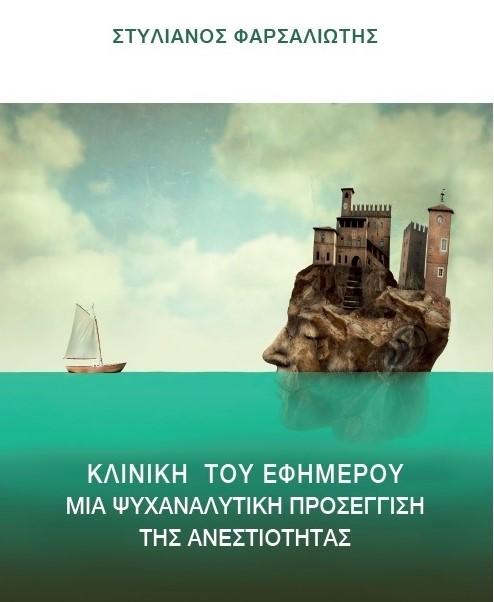"""Παρουσίαση του βιβλίου του Σ. Φαρσαλιώτη: """"Κλινική του Εφήμερου – Μια ψυχαναλυτική προσέγγιση της ανεστιότητας"""" (25/01/2020)"""