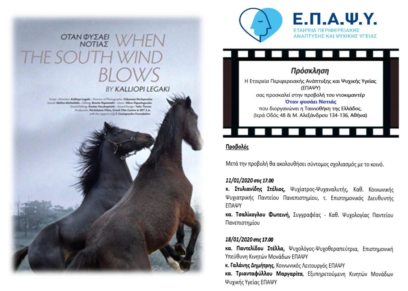 """Προβολή του ντοκιμαντέρ """"Όταν φυσάει Νοτιάς"""" στην Ταινιοθήκη της Ελλάδας"""